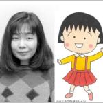 さくらももこの声がまるこの声優のtarakoとそっくりで似てる動画