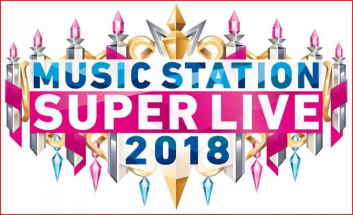 Mステスーパーライブ2018