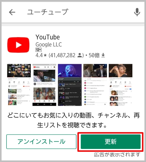 Android YouTubeダウンロード
