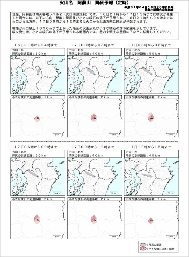 火山灰の降灰情報
