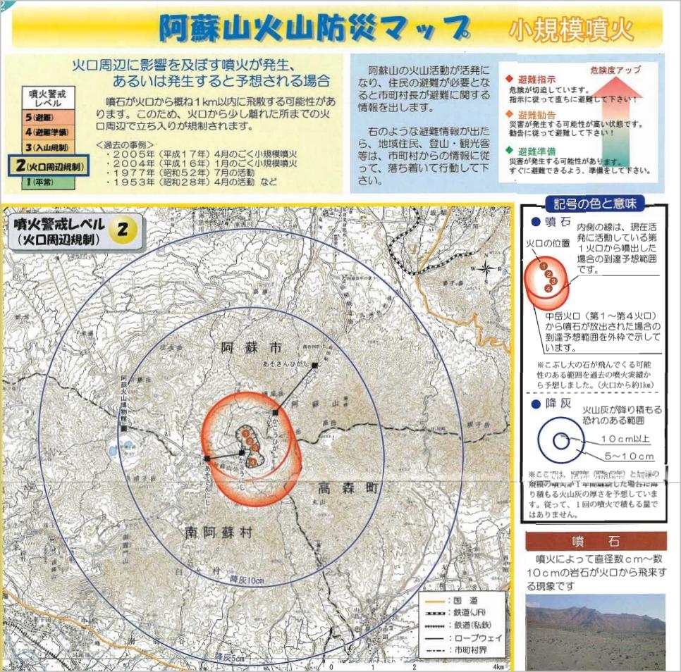 阿蘇山の降灰範囲の地図