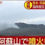 「2019最新」阿蘇山噴火の現場ライブカメラ動画や画像!被害状況や防災情報も
