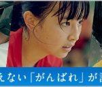 2019秋泣けるアクエリアス最新CMの曲名や女性歌手は誰?Uruとは?