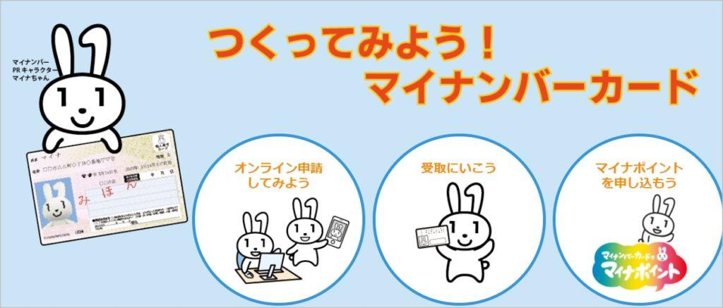 "<span class=""title"">マイナンバーカードをkireiで直接申請する写真の料金は?受け取り方も!</span>"