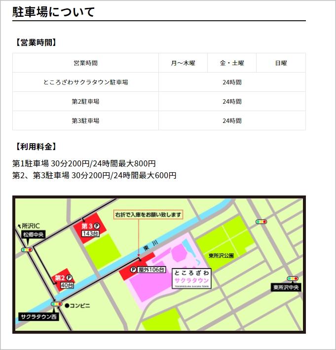 """<span class=""""title"""">「紅白動画」yoasobiが歌っていた埼玉の図書館の場所はどこ?</span>"""